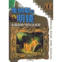 【新书店正版】维纳斯的明镜 孟晖 四川美术出版社