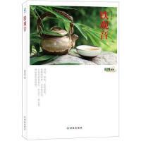 茶�L系列-�F�^音池宗�� 著�g林出版社9787544726269【�_�~立�p】【正版��籍,可�_�l票】