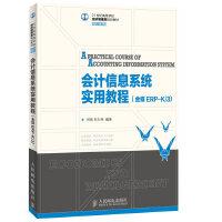会计信息系统实用教程(金蝶ERP-K/3)