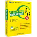 新托福阅读真经4 托福阅读考试真题解析 新航道TOEFL考试押题教材