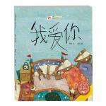 中国原创绘本精品系列:我爱你
