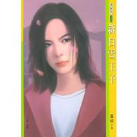 季候风・第5辑195:新白雪王子
