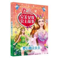 完美女孩公主故事 梦幻精灵公主 注音版儿童睡前故事书3-6-7-10-12周岁童话一二年级课外书幼儿园小公主书籍漫画