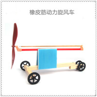 车模课模型比赛专用套材,橡皮筋动力旋风车,科普,益智玩具