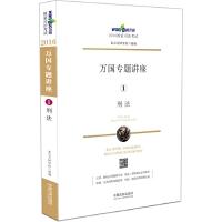 万国专题讲座 刑法(1)