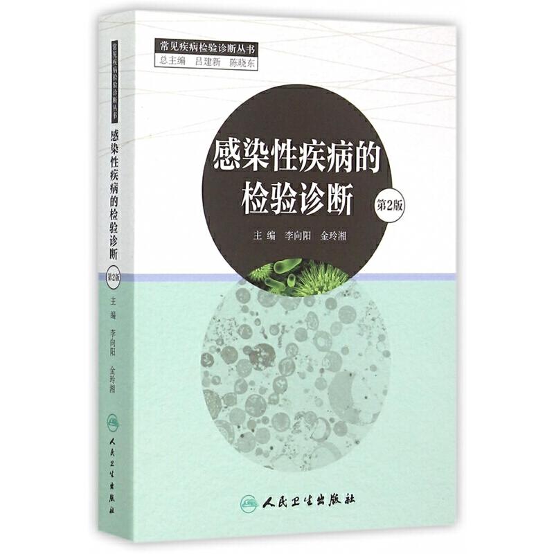 感染性疾病的检验诊断(第2版)/常见疾病检验诊断丛书