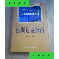 【二手旧书9成新】纳斯达克指南(新经济投资书系)【馆藏】【卢