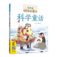 科学童话(有声版,蜗牛故事绘)