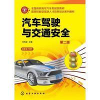 【旧书二手书8成新】汽车驾驶与交通安全-第二版第2版 刘凤波 化学工业出版社 9787122208