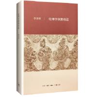 伦理学纲要续篇 李泽厚 生活.读书.新知三联书店