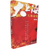 【二手8新正版】大上海――天地豪情 李泳群 9787806739631 花山文艺