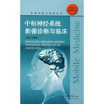 【新书店正版】中枢神经系统影像诊断与临床,鱼博浪,人民军医出版社9787509119457
