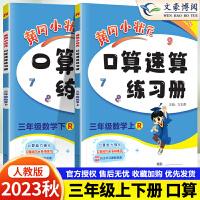 黄冈小状元口算速算三年级上下册人教版2本 2021秋新版三年级口算题卡