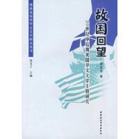故国回望,李亚萍,中国社会科学出版社9787500458500