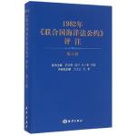1928年《联合国海洋公约》〉评注-第三卷