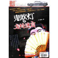 家佳听书馆系列-鬼吹灯之龙岭迷窟(12CD)( 货号:2000016101089)