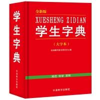 华语教学:学生字典:大字本