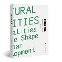 文化舒适物――地方质量如何影响城市发展(J)