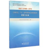 GB/T 27065-2015《合格评定 产品、过程和服务认证机构要求》理解与实施 9787506682169 全国认
