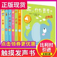 听什么声音 原声触摸带音乐动物发声书 0-1-2岁3宝宝启蒙认知点读说话电子发音书本 婴儿有声绘本6个月幼儿早教书籍撕
