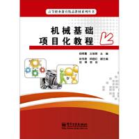 机械基础项目化教程 杨明霞,王锦翠 电子工业出版社