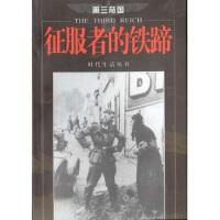 征服者的铁蹄 兆丰,凡玲,时代生活编辑部,时代生活丛书 海南出版社