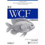 学习WCF:从原理到实践,(美)布斯塔曼特(Bustamante,M.L.);庞引明,侯伯薇,电子工业出版社97871