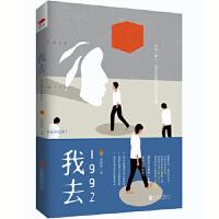 【二手旧书9成新】我去1992 家庭装 9787559601490 北京联合出版有限公司