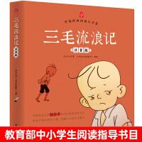 三毛流浪记南方出版社 当当自营张乐平著中小学生阅读指导书目
