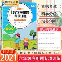 周计划小学数学应用题专项强化训练六年级数学 通用版