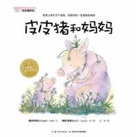 皮皮猪系列:皮皮猪和妈妈(精)