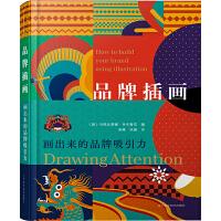 品牌插画 画出来的品牌吸引力 形象与包装设计 平面设计书籍
