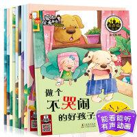 爱上优秀的自己(全10册)幼儿园小班中班大班儿童语言训练情商绘本0-3-4-5-6-7岁宝宝说话能力培养
