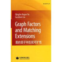 """""""GRAPH FACTORS AND MATCHING EXTENSIONS (图的因子和匹配可扩性, 海外英文版)"""""""