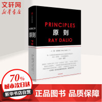 原则 中信出版社