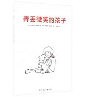 弄丢微笑的孩子 正版法国亲情陪伴绘本 3-5-6周岁儿童情绪管理与性格培养绘本 幼儿成长教育心理健康读物宝宝睡前故事图