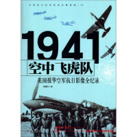 空中飞虎队:美国援华空军抗日影像全纪录 胡耀忠 长城出版社