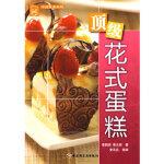 花式蛋糕-现代人 幸福餐桌系列,李国溢,姜志强,中国轻工业出版社9787501967193