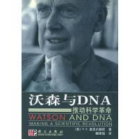 【正版包邮】沃森与DNA推动科学革命 (美)麦克尔赫 著,魏荣�u 译 科学出版社 9787030156273