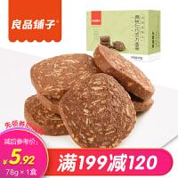 【良品铺子】扁桃仁巧克力曲奇 78g*1袋 饼干下午茶点西式糕点休闲零食小吃袋装