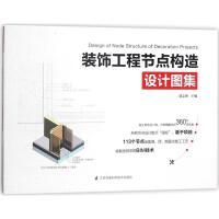 装饰工程节点构造设计图集 郭志强 主编