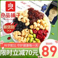 【良品铺子-每日坚果30包】混合干果孕妇零食大礼包果仁小包装