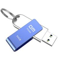 DM 小风车(PD085) U盘64G USB3.0优盘 高速金属车载u盘 64GB 优盘