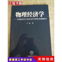 【二手9成新】物理经济学王潼著中国时代经济出版社
