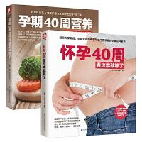 孕期40周营养+怀孕40周看这本就够了 全2册 孕妇书籍大全 十月怀胎全套知识 胎教故事书籍育儿书 孕妇菜谱食谱孕产孕期