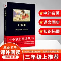 小海蒂 黑皮阅读(宫崎骏《阿尔卑斯山的少女》原著小说)六年级上 4万+名读者热评!