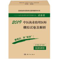 2019中医执业助理医师模拟试卷及解析