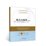 中国武术段位制系列教程--陈式太极拳(第2版)
