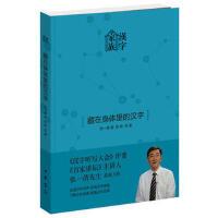正版促销中dz~藏在身体里的汉字 9787101104639 张一清, 富丽, 陈菲著 中华书局