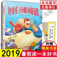 2019年暑假读一本好书 回归珊瑚礁 儿童文学海洋知识动物科普读物百科全书三四五六年级小学生课外阅读书籍童话睡前故事海
